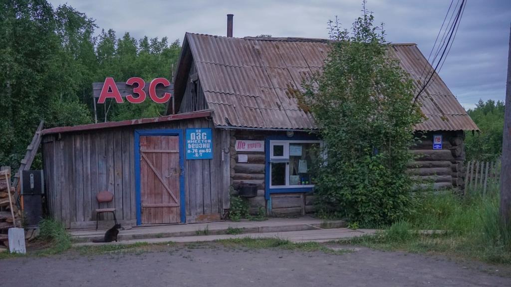 Козыревск