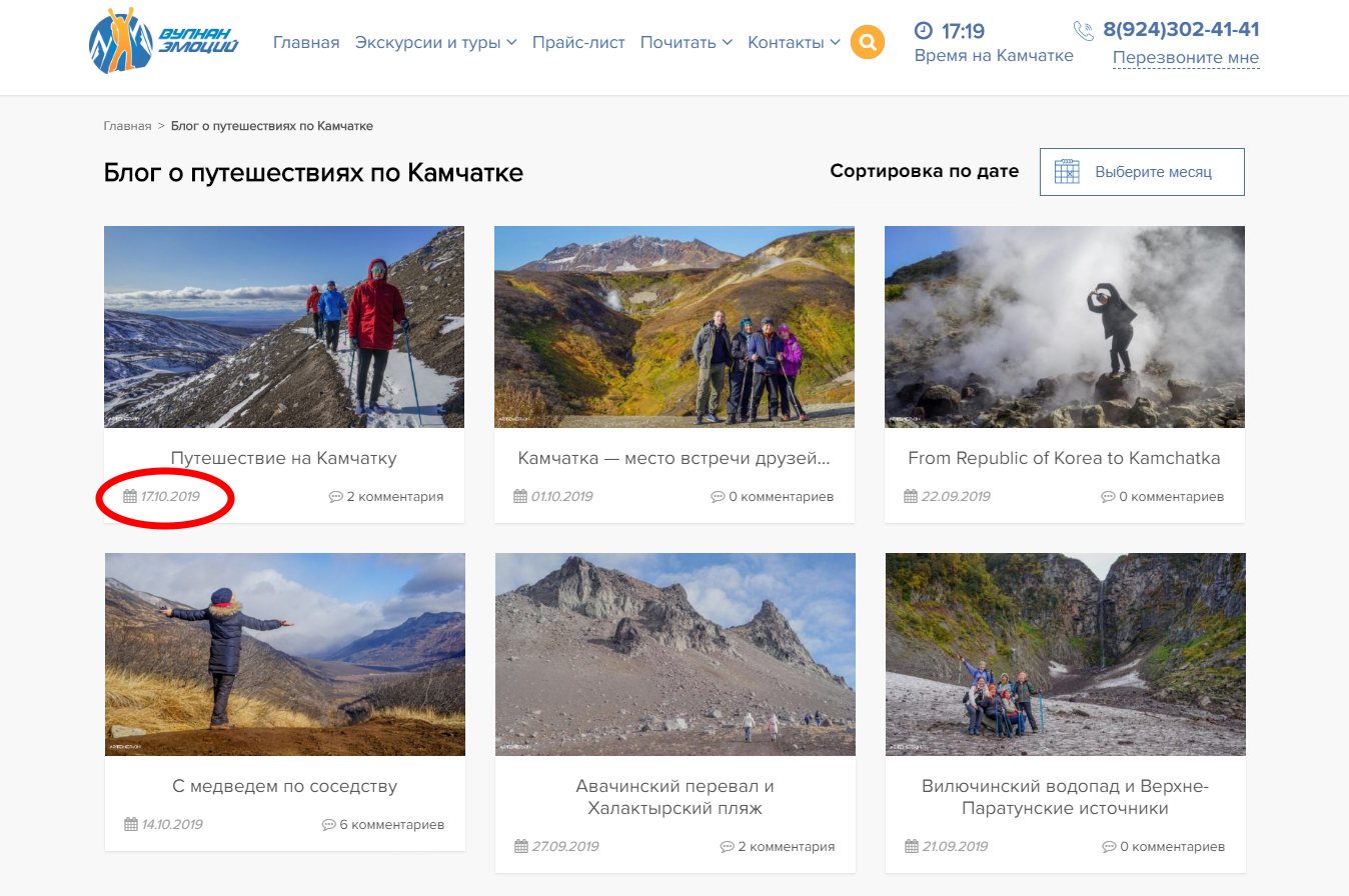 Туры по Камчатке